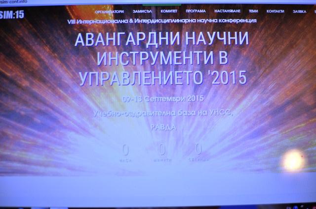 """Емблемата на традиционната конференция """"Авангардни научни инструменти в управлението"""", която за 2015 година има подчертано трансхуманистически характер"""