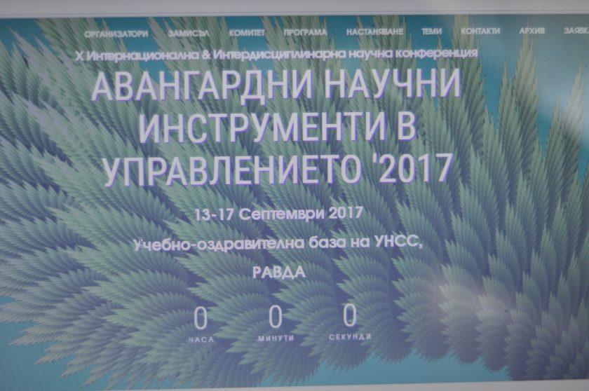 Афиш на конференцията